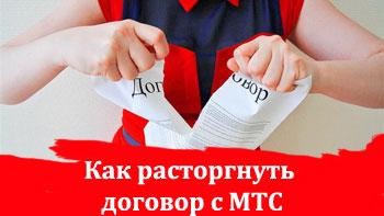 Как-расторгнуть-договор-с-МТС