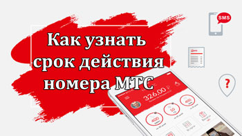 Как узнать номер сим карты мтс россия