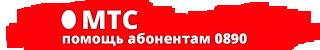 Помощь абонентам МТС - 0890 (с мобильных)