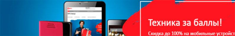 Мтс бонус приложение скачать