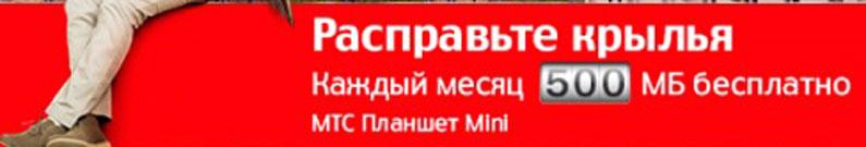 Интернет мини мтс описание тарифа