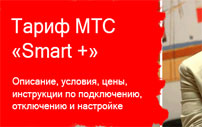 mts-podklyuchity-tarif-smart