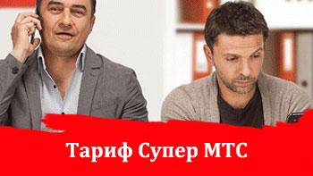 Как подключить бесплатный интернет на МТС Краснодарский край